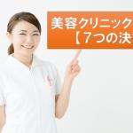 美容クリニック厳選法 7つの決まり事