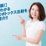 【保存版!】5分でわかる 話題のボトックス注射を徹底紹介!!