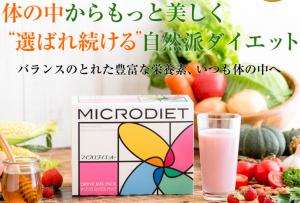 マイクロダイエット