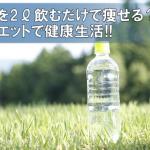 1日水を2ℓ飲むだけで痩せる?水ダイエットで健康生活!!