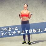 縄跳びを使った簡単ダイエット方法で足痩せしよう!