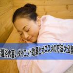 岩盤浴の高いダイエット効果とオススメの方法大公開!!