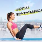 【1日10分】空いた時間で腹筋トレーニング!美腹をGET!!