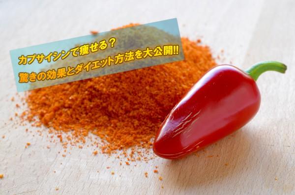 peperoncino piccante jalapeno