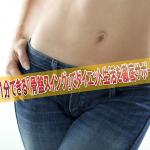 1日1分できる『骨盤スイング』でダイエット生活を徹底サポート!