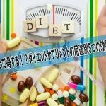 知って得する!?ダイエットサプリメントの用途別5つの効果