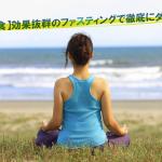 【プチ断食】効果抜群のファスティングで徹底にダイエット!!