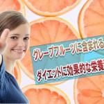 グレープフルーツに含まれるダイエットに効果的な栄養素の秘密