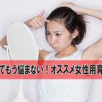 薄毛でお悩みの女性は話題のベルタ育毛剤で髪の健康を取り戻せ!!