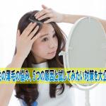 女性の薄毛の悩み、5つの原因と試してみたい対策を大公開!!